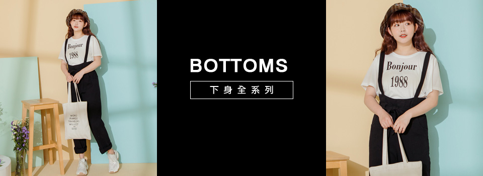 BOTTOMS 下身全系列